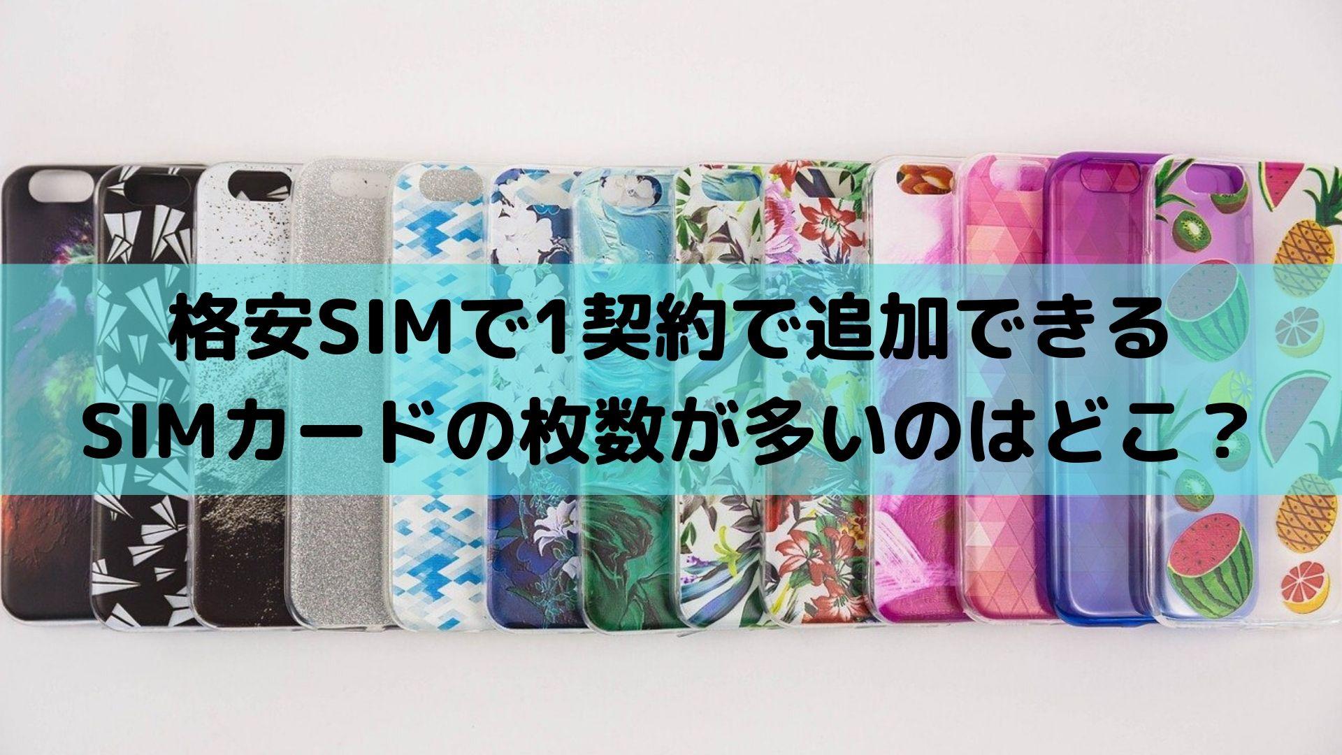 格安SIMで1契約で追加できるSIMカードの枚数が多いのはどこ?