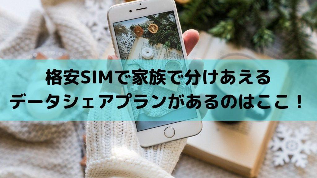 格安SIMで家族で分けあえるデータシェアプランがあるのはここ!