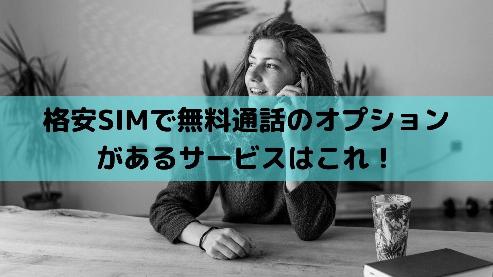 格安SIMで無料通話のオプションがあるサービスはこれ!