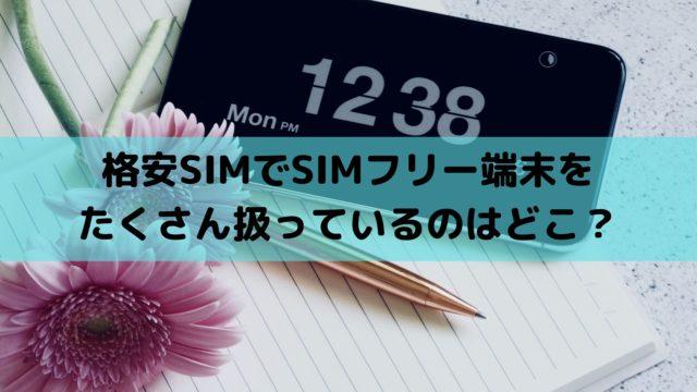 格安SIMでSIMフリー端末をたくさん扱っているのはどこ?