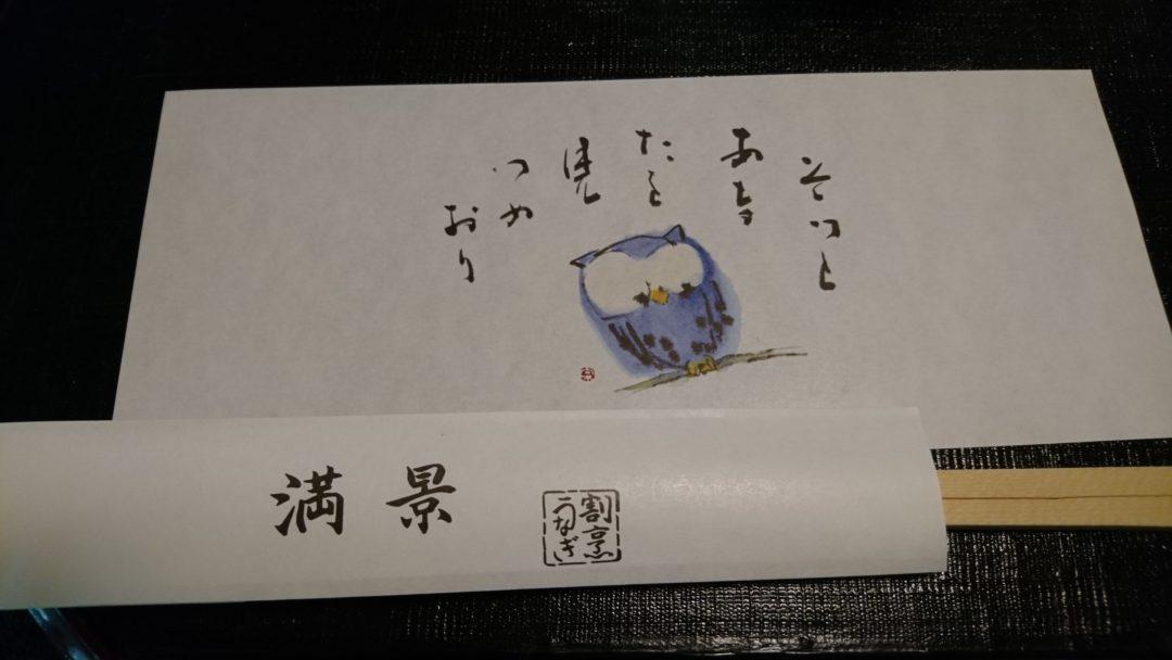 茨城県常陸大宮市で美味しいうなぎを食べるなら満景がおすすめ!