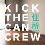 住所 feat. 岡村靖幸/KICK THE CAN CREW|往年のファンには感涙の1曲【POWER PUSH】
