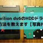 HP Pavilion dv6のSSDドライブへの交換方法を教えます【写真付き】
