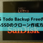 EaseUS Todo Backup FreeでSSDのクローンを作成する方法を画像付きで解説
