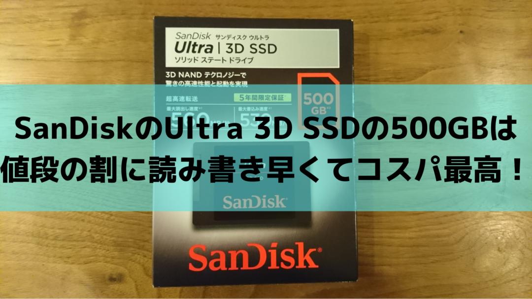 SanDiskのUltra 3D SSDの500GBは値段の割に読み書き早くてコスパ最高!