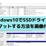Windows10でSSDドライブをフォーマットする方法を画像付で解説