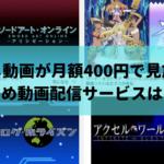 アニメ動画が月額400円で見放題のおすすめ動画配信サービスはこれ!