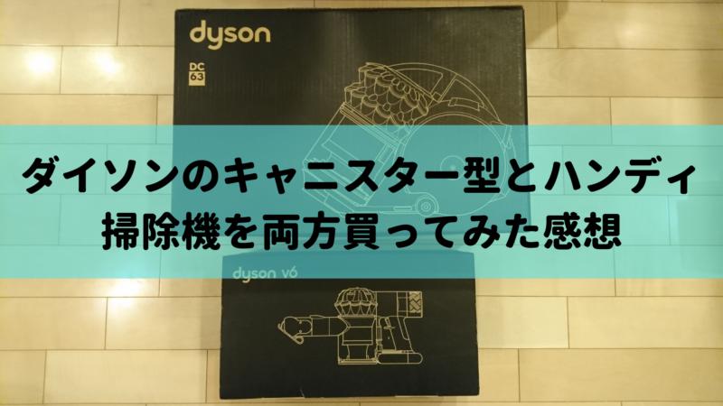 ダイソンのキャニスター型とハンディ掃除機を両方買ってみた感想