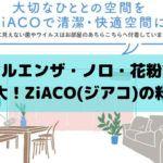 インフルエンザ・ノロ・花粉症対策に効果絶大!ZiACO(ジアコ)の料金は?