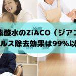 次亜塩素酸水のZiACO(ジアコ)ならウイルス除去効果は99%以上!