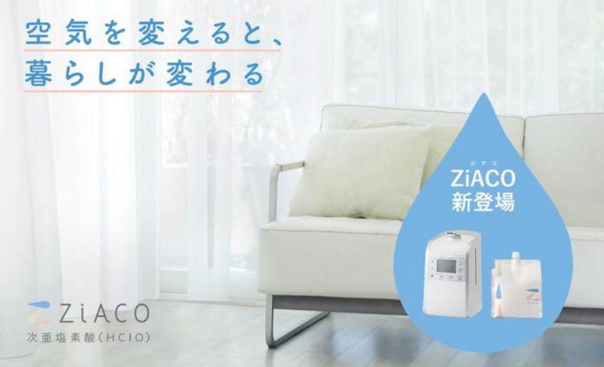 ZiACO(ジアコ)でウイルス対策