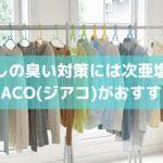 部屋干しの臭い対策には次亜塩素酸水のZiACO(ジアコ)がおすすめ!