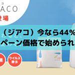 ZiACO(ジアコ)今なら44%オフのキャンペーン価格で始められます!