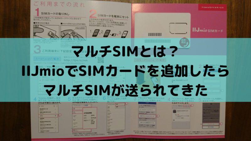 マルチSIMとは?IIJmioでSIMカードを追加したらマルチSIMが送られてきた
