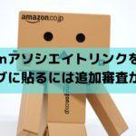 Amazonアソシエイトリンクを新しいブログに貼るには追加審査が必要