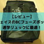 【レビュー】ノースフェイスのBCフューズボックス2は通学リュックに最適!