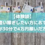 【体験談】お小遣い稼ぎしたい方におすすめ私が30分で4万円稼いだ方法