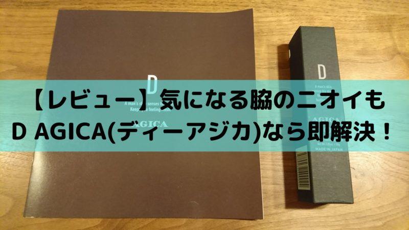 【レビュー】D AGICA(ディーアジカ)なら気になる脇のニオイも即解決!