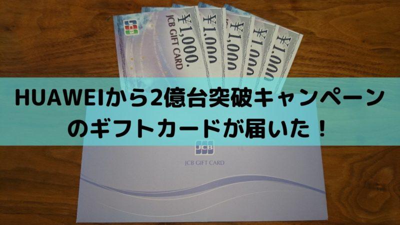 HUAWEIから2億台突破キャンペーンのギフトカードが届いた!