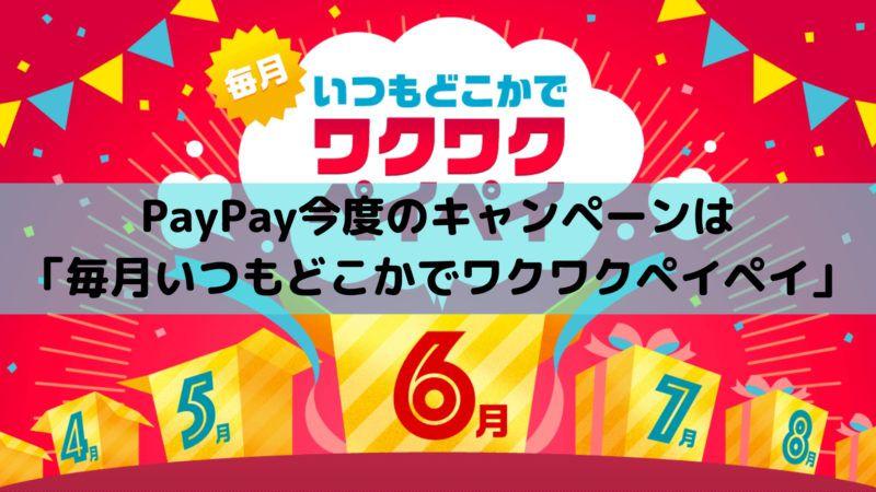 PayPay今度のキャンペーンは「毎月いつもどこかでワクワクペイペイ」
