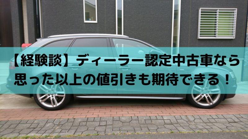 【経験談】ディーラー認定中古車なら思った以上の値引きも期待できる!