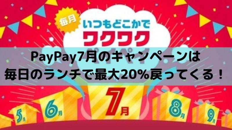 PayPay7月のキャンペーンは毎日のランチで最大20%戻ってくる!