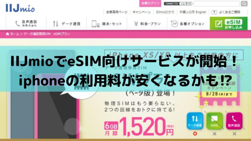 IIJmioでeSIM向けサービスが開始!iphoneの利用料が安くなるかも⁉