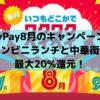 PayPay8月のキャンペーンはコンビニランチと中華街で最大20%還元!