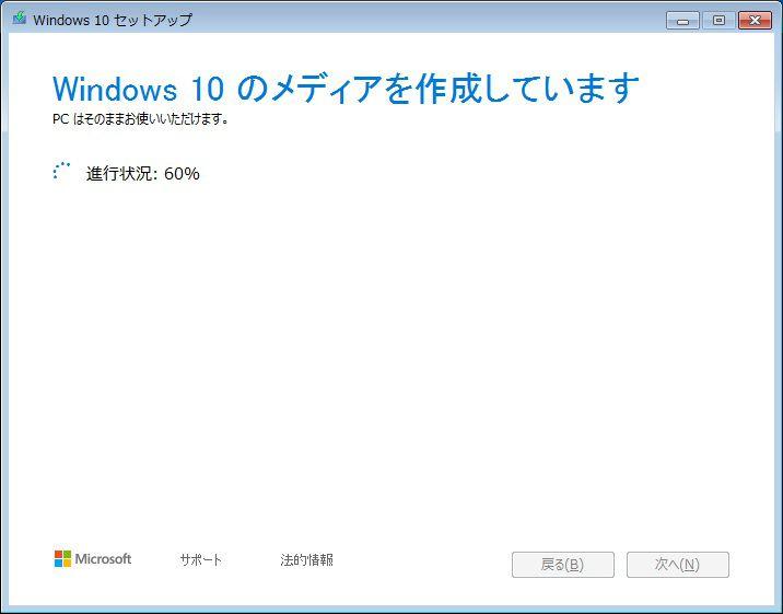 Windows7からWindows 10へのアップグレード方法