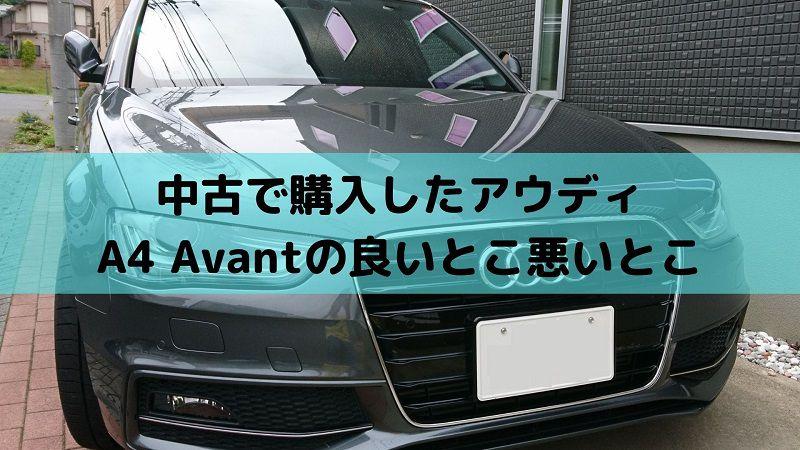 アウディ A4 Avant