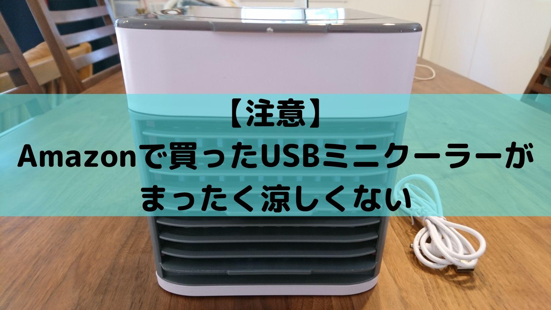 【注意】Amazonで買ったUSBミニクーラーがまったく涼しくない