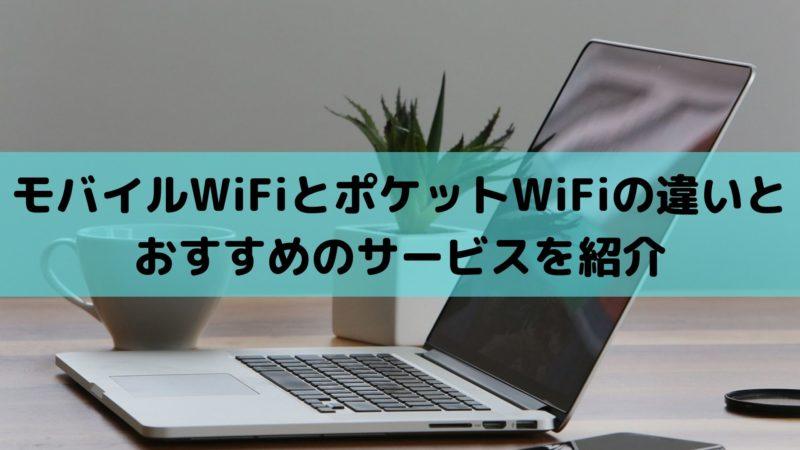 モバイルWiFIとポケットWiFiの違い