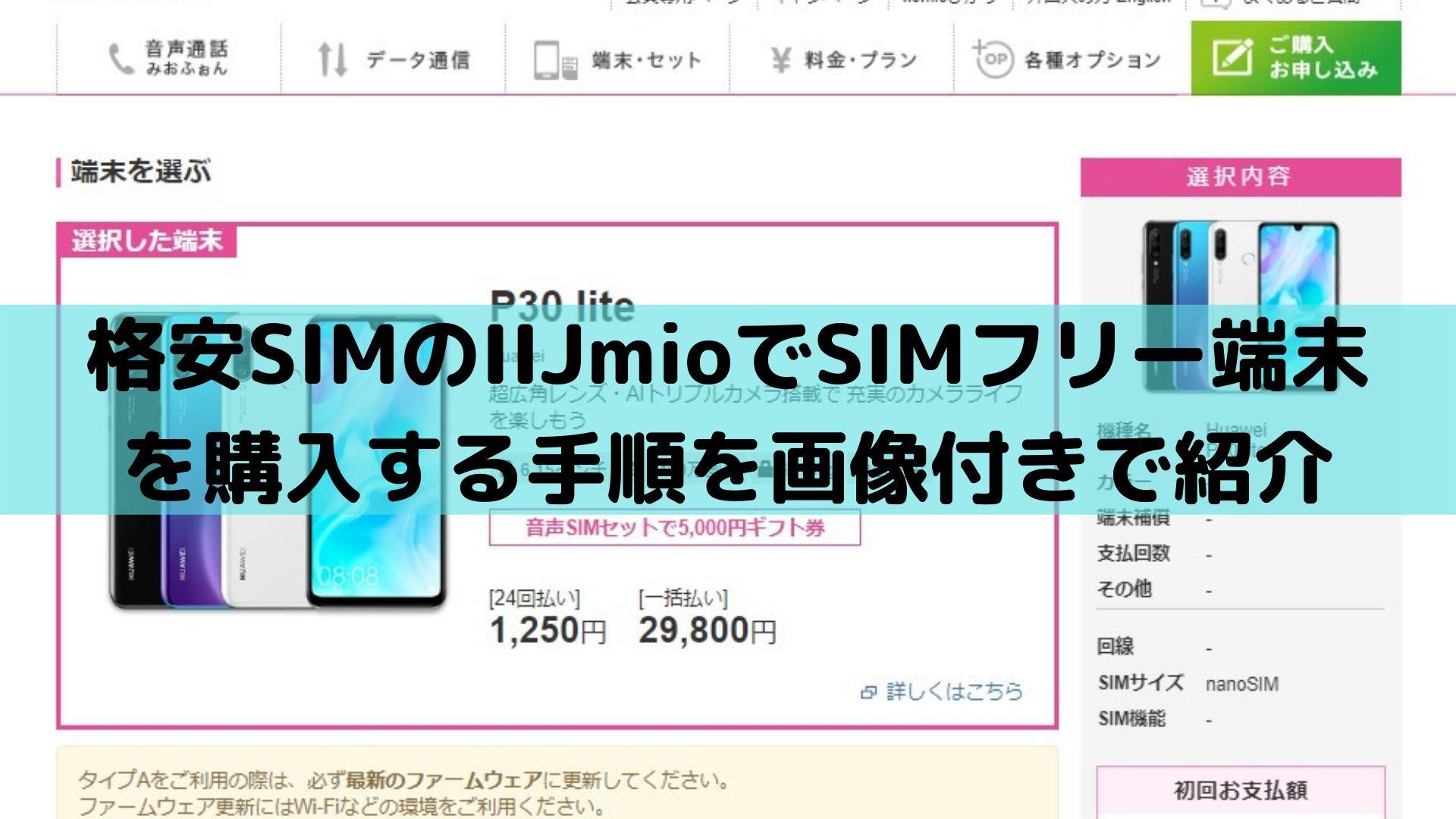 格安SIMのIIJmioでSIMフリー端末を購入する手順を画像付きで紹介