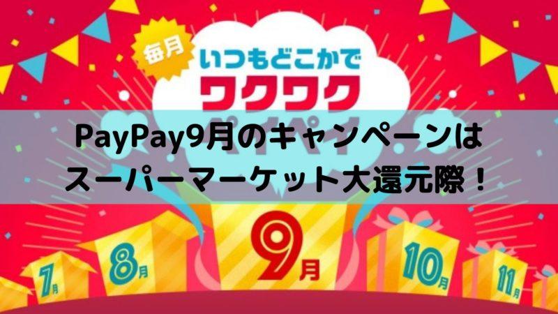 PayPay9月キャンペーン