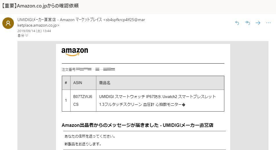 Amazonで保証を受ける方法