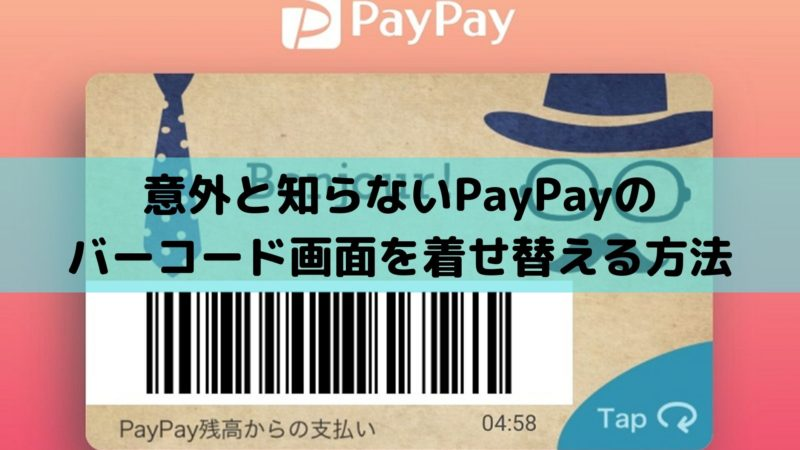 意外と知らないPayPayのバーコード画面を着せ替える方法