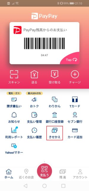 PayPay 着せ替え
