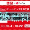 PayPay10月のキャンペーンはヒートテックが1枚無料でもらえる!