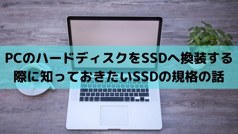 PCのハードディスクをSSDへ換装する際に知っておきたいSSDの規格の話