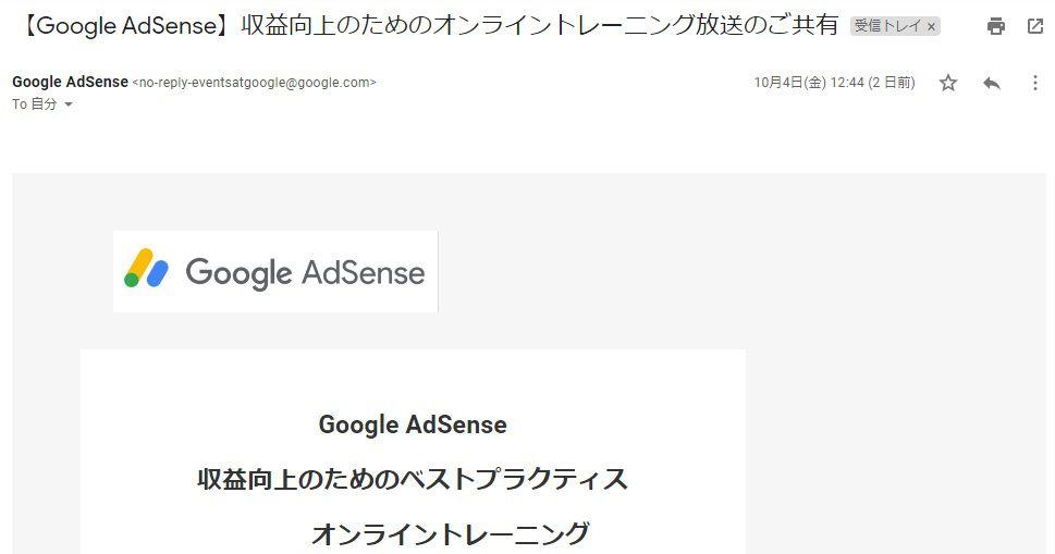 Adsense収益向上のための動画
