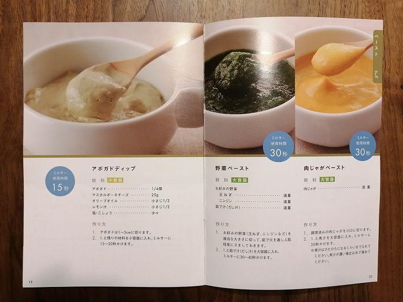 イワタニ クラッシュミルサーIFM-C20G レシピ