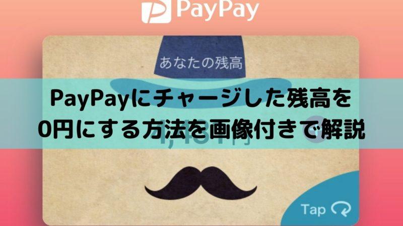 PayPayにチャージした残高を0円にする方法を画像付きで解説