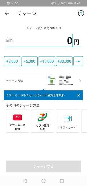 PayPay残高 使い切る方法