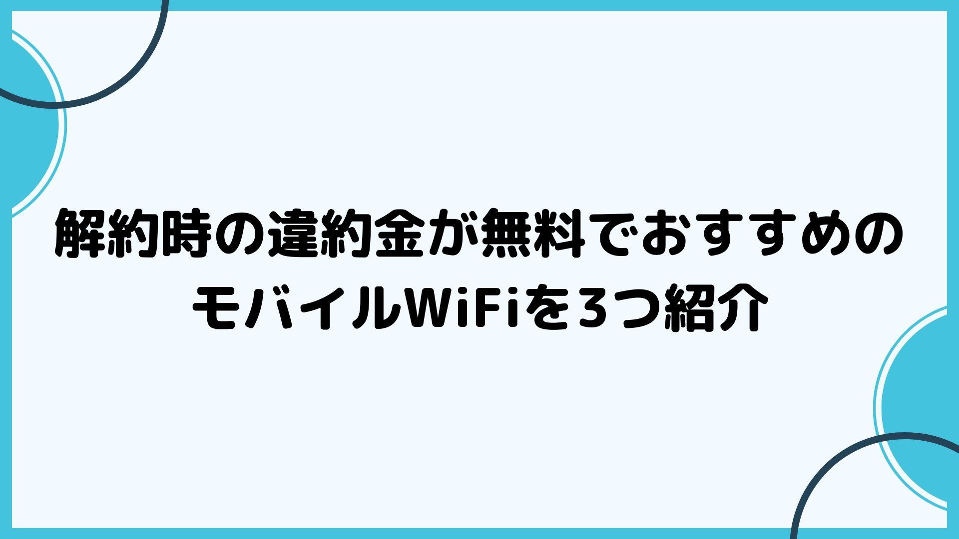 違約金無料のモバイルWiFiサービス