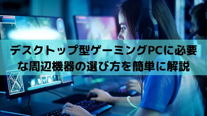 デスクトップ型ゲーミングPC 周辺機器