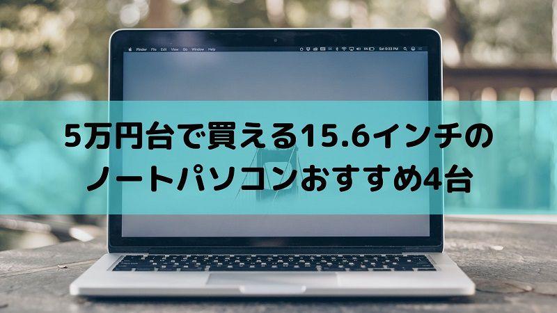 5万円台で買えるおすすめノートパソコン