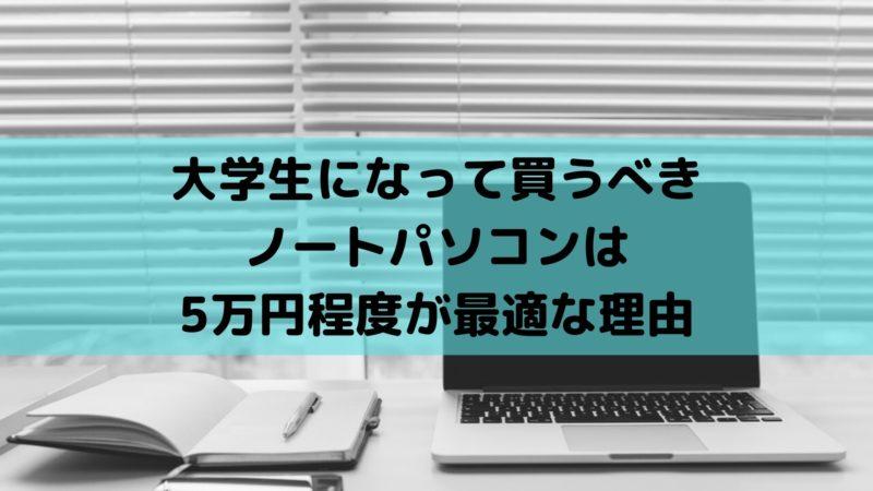 大学生になって最初に買うべきノートパソコンは5万円程度が最適な理由