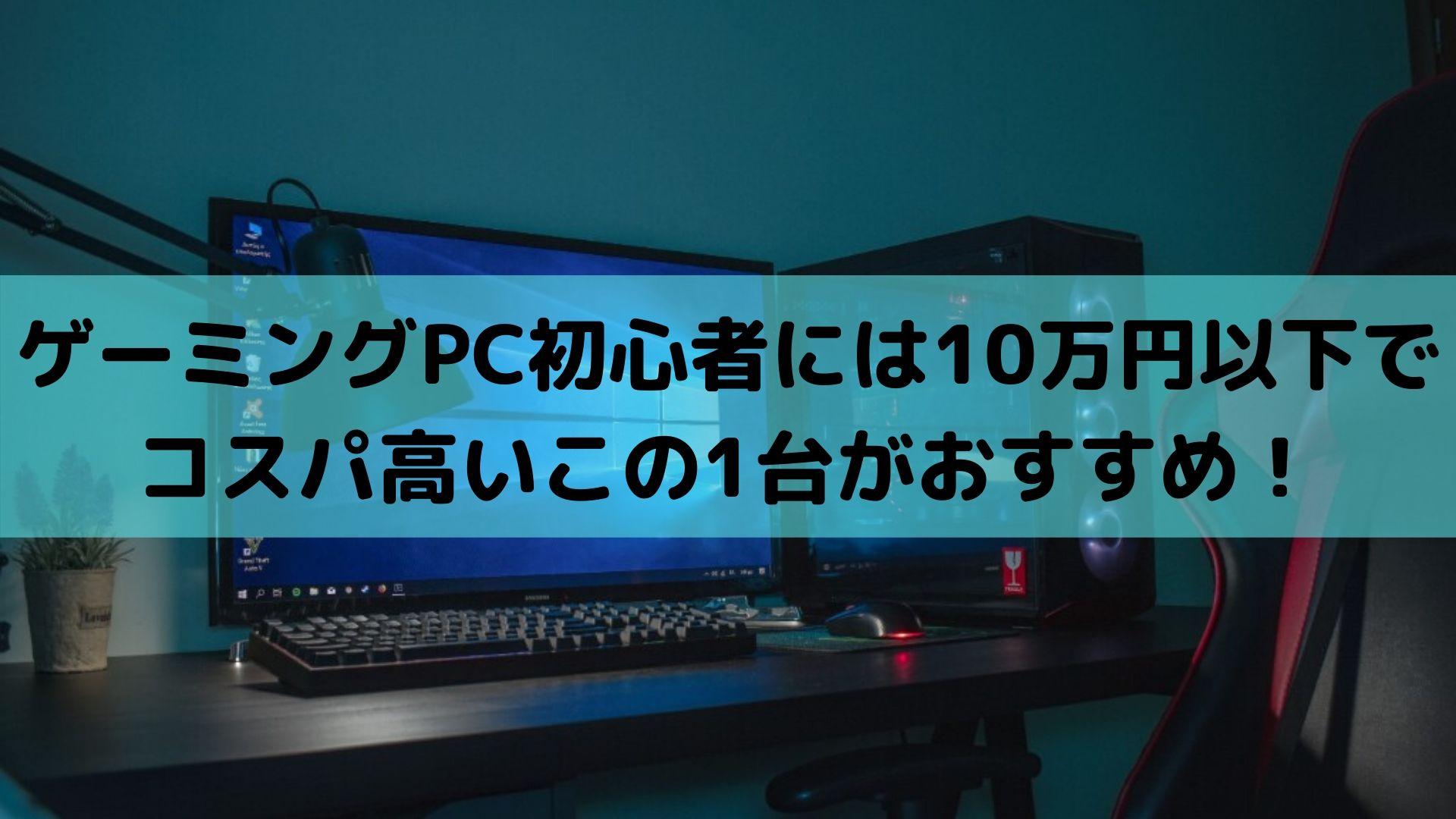 初心者向けゲーミングPC 10万円以下