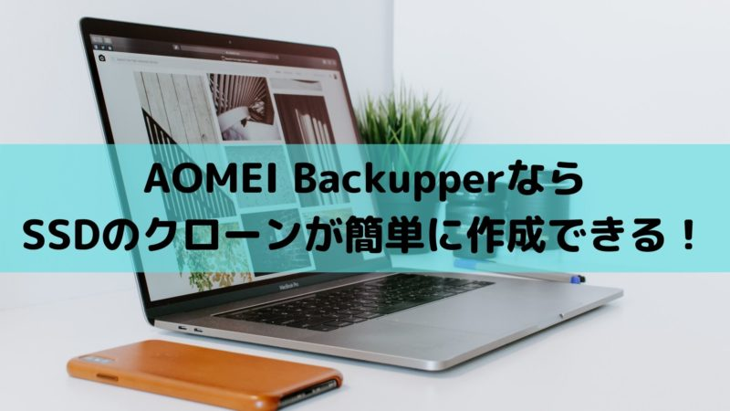 AOMEI BackupperならSSDのクローンが簡単に作成できる!