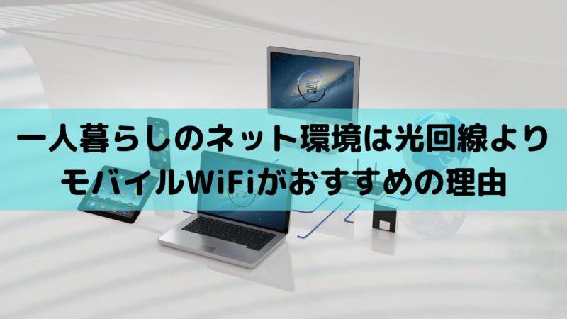 一人暮らしのネット環境はモバイルWiFiがおすすめ